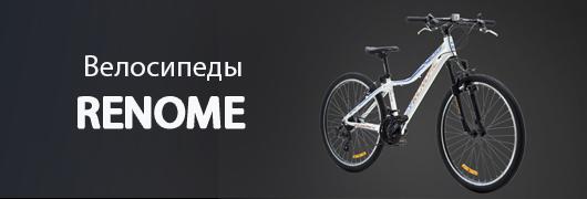 Велосипеды RENOME